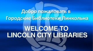 Welcome to Lincoln City Libraries - Russian